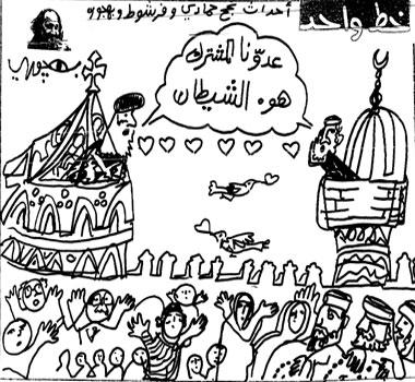 Cartoon by Al Ahram